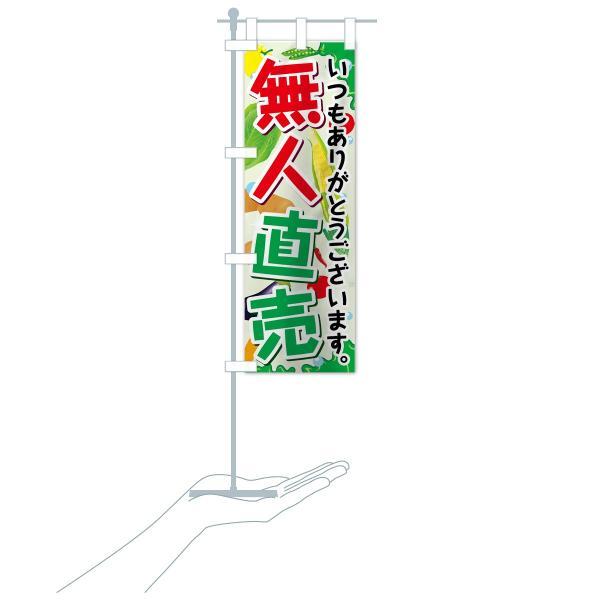 のぼり旗 野菜無人直売|goods-pro|17