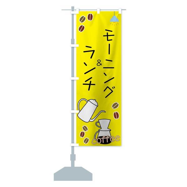 のぼり旗 モーニング&ランチ|goods-pro|13