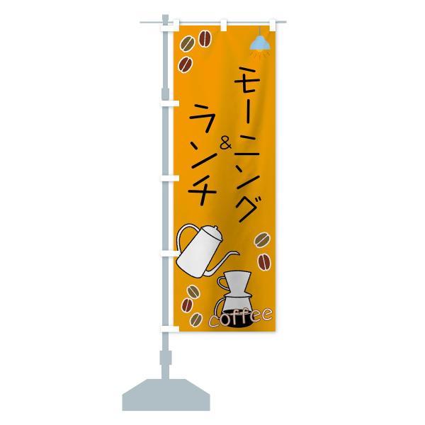 のぼり旗 モーニング&ランチ|goods-pro|14