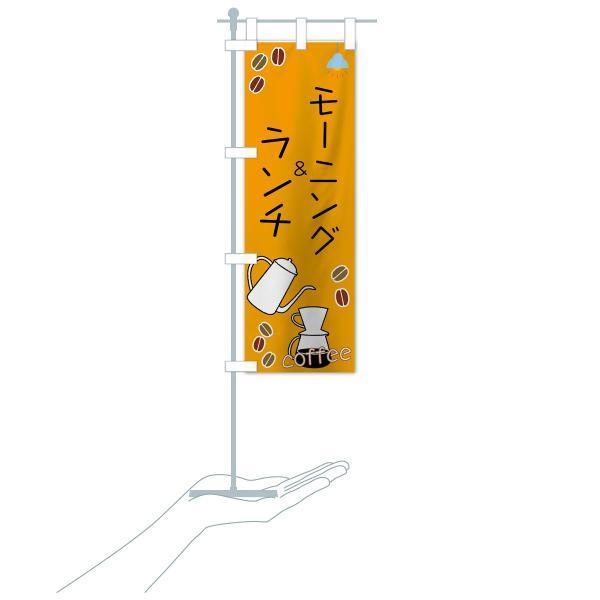 のぼり旗 モーニング&ランチ|goods-pro|19