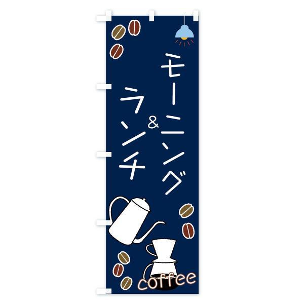 のぼり旗 モーニング&ランチ|goods-pro|04