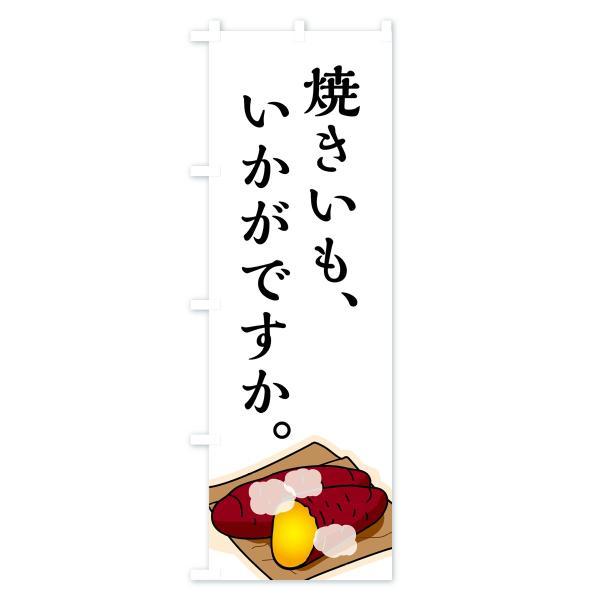 のぼり旗 焼きいも|goods-pro|02