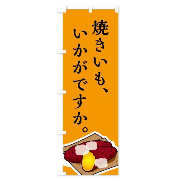 のぼり旗 焼きいも|goods-pro|03
