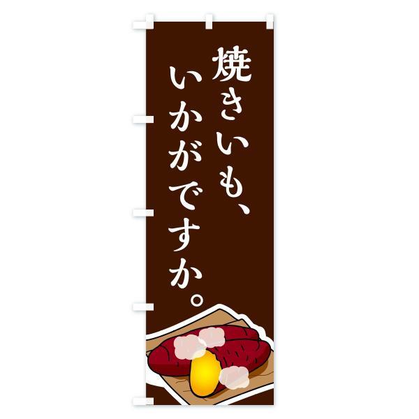 のぼり旗 焼きいも|goods-pro|04