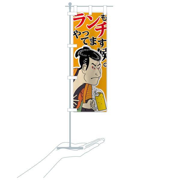 のぼり旗 ランチもやってます候|goods-pro|17