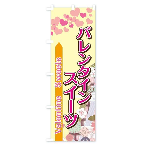 のぼり旗 バレンタインスイーツ|goods-pro|04