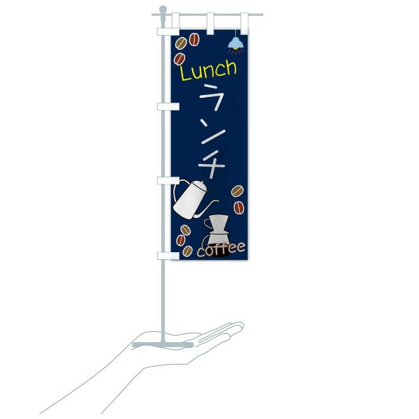 のぼり旗 ランチ|goods-pro|16