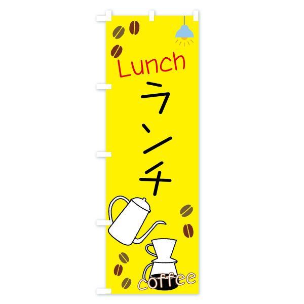 のぼり旗 ランチ|goods-pro|03