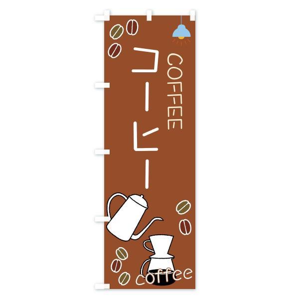 のぼり旗 コーヒー|goods-pro|02