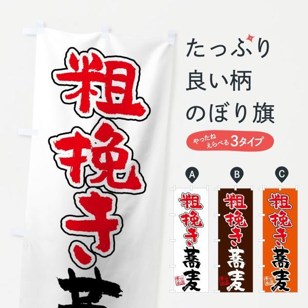 のぼり旗 粗挽き蕎麦|goods-pro