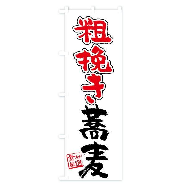 のぼり旗 粗挽き蕎麦|goods-pro|02