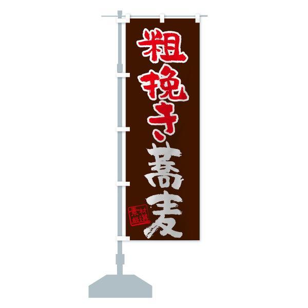 のぼり旗 粗挽き蕎麦|goods-pro|14