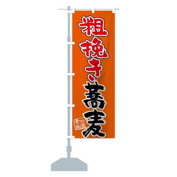 のぼり旗 粗挽き蕎麦|goods-pro|15