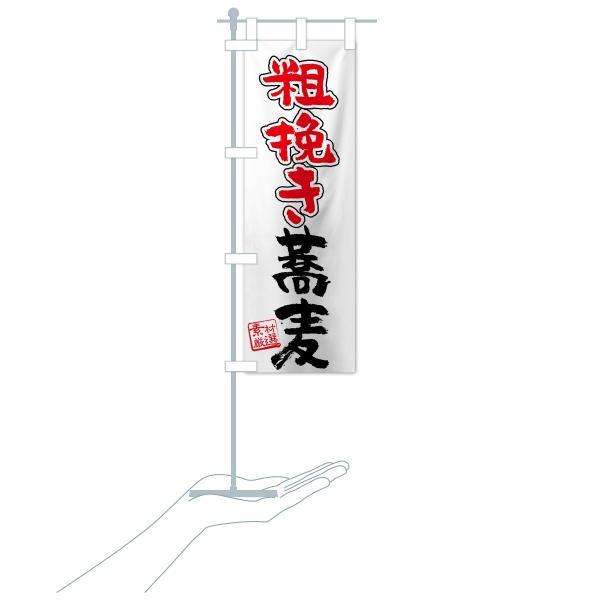 のぼり旗 粗挽き蕎麦|goods-pro|16