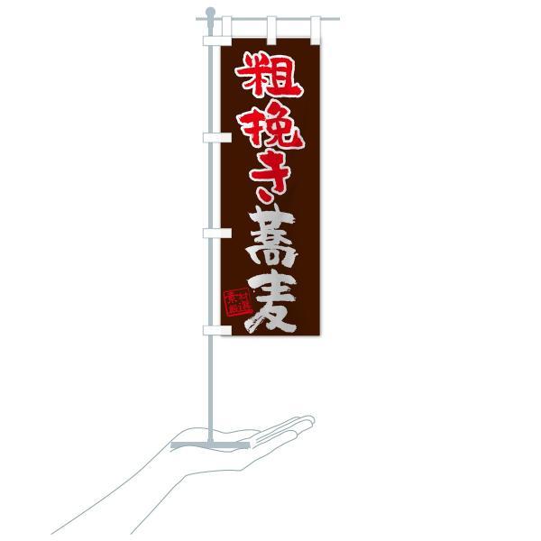 のぼり旗 粗挽き蕎麦|goods-pro|17
