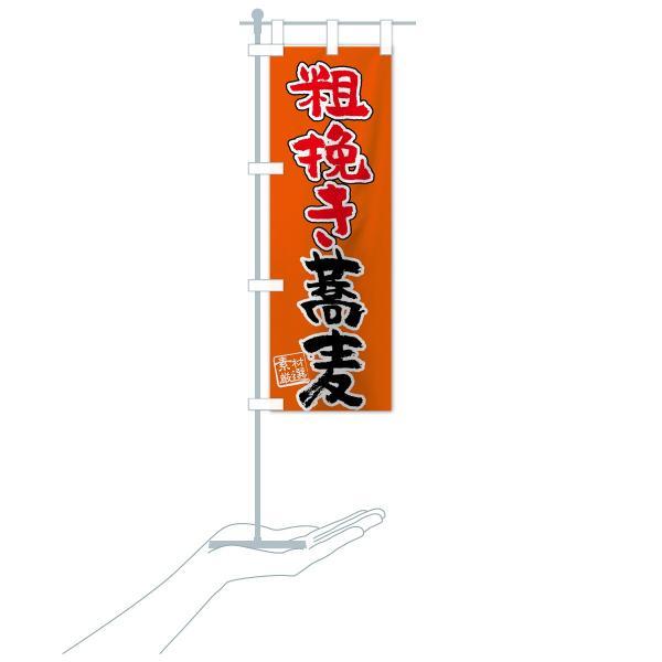 のぼり旗 粗挽き蕎麦|goods-pro|18