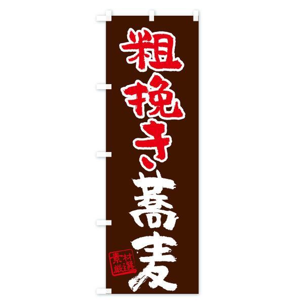 のぼり旗 粗挽き蕎麦|goods-pro|03
