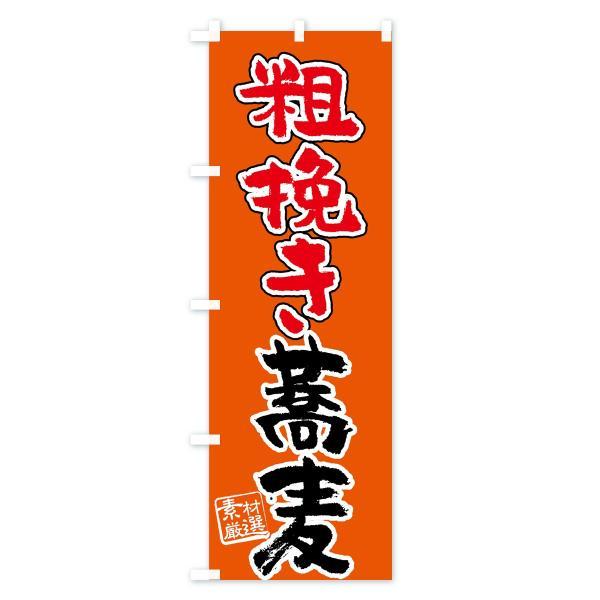 のぼり旗 粗挽き蕎麦|goods-pro|04