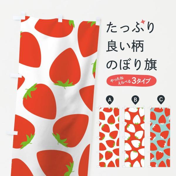 苺柄のぼり旗
