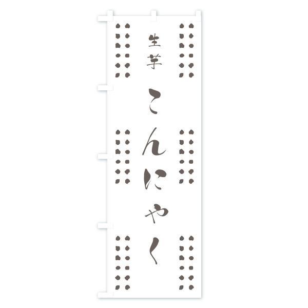 のぼり旗 生芋こんにゃく|goods-pro|02