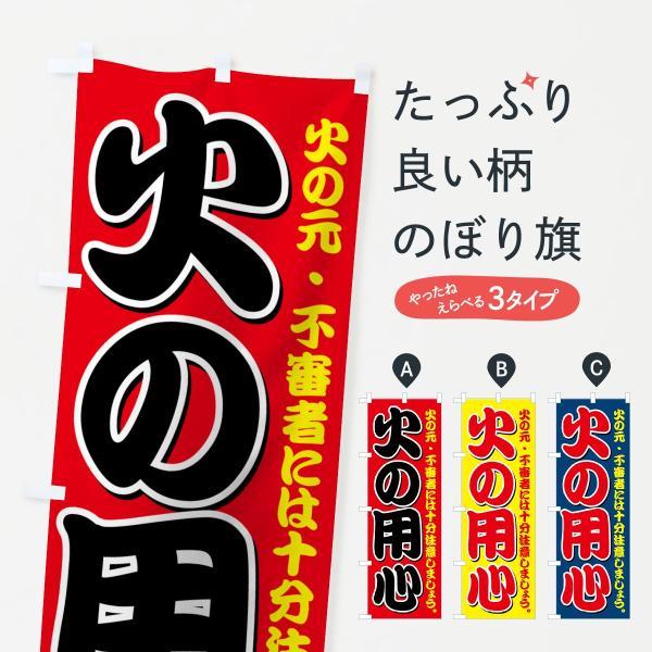 のぼり旗 火の用心|goods-pro