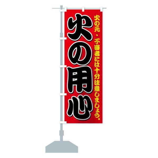 のぼり旗 火の用心|goods-pro|13