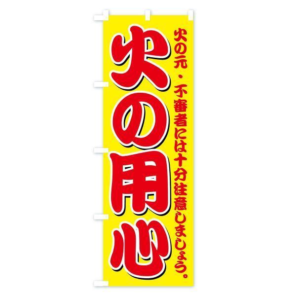 のぼり旗 火の用心|goods-pro|03