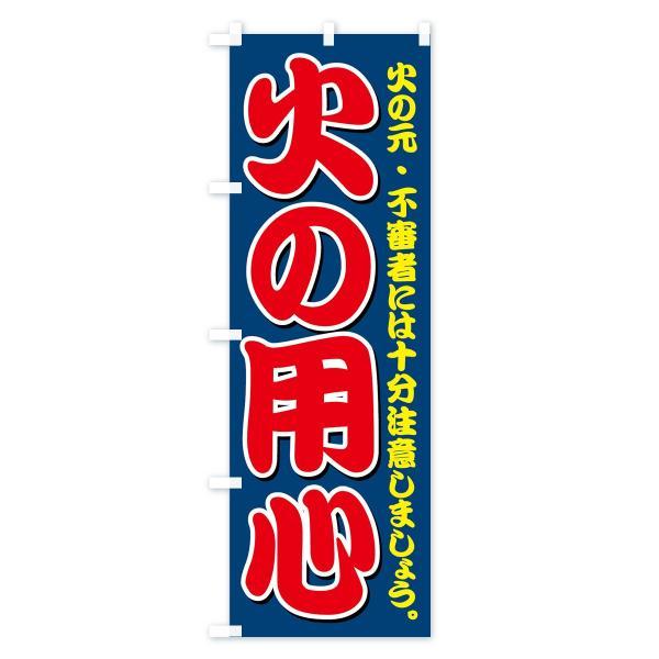 のぼり旗 火の用心|goods-pro|04
