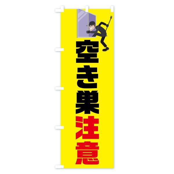 のぼり旗 空き巣注意|goods-pro|02