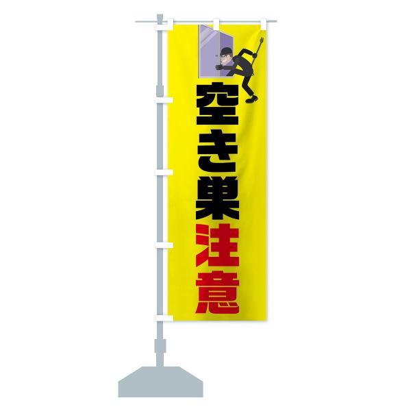 のぼり旗 空き巣注意|goods-pro|13