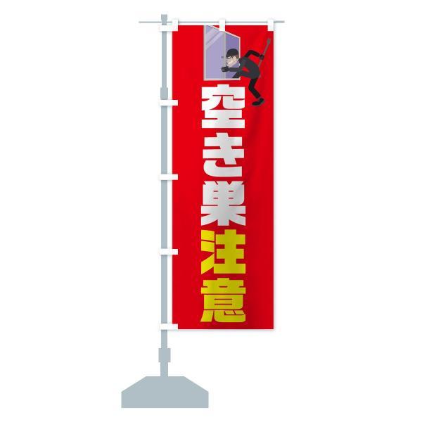 のぼり旗 空き巣注意|goods-pro|14