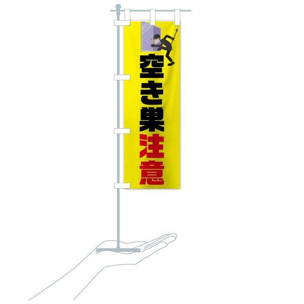 のぼり旗 空き巣注意|goods-pro|16