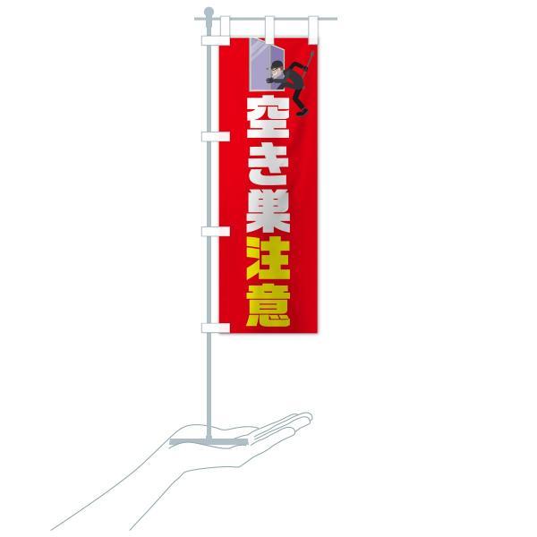 のぼり旗 空き巣注意|goods-pro|17