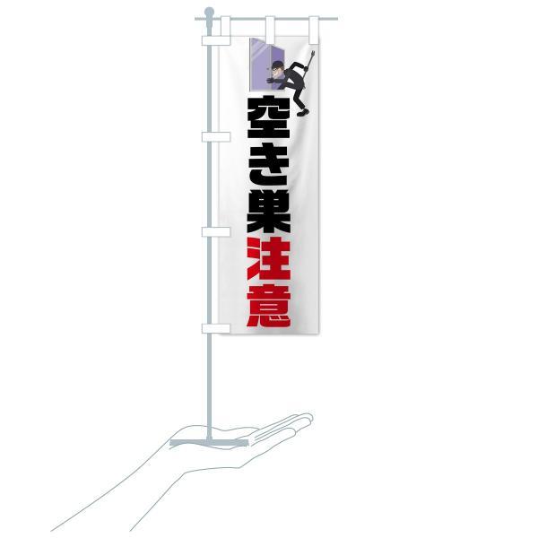 のぼり旗 空き巣注意|goods-pro|20