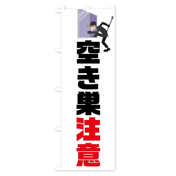 のぼり旗 空き巣注意|goods-pro|04