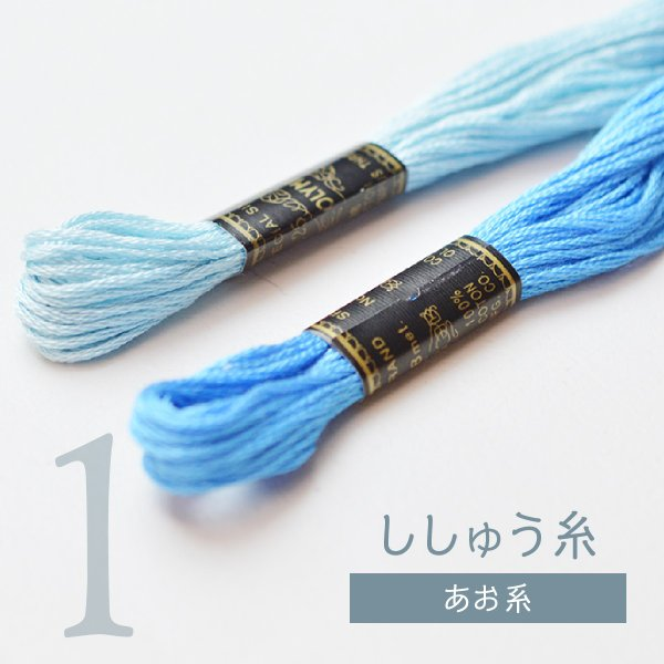 刺しゅう糸 25番 青系 オリムパス Part1|goods-pro