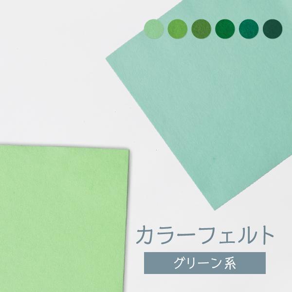 ノックス カラーフェルト生地 緑色系 日本製|goods-pro