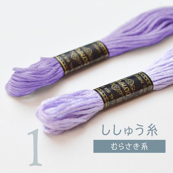 刺しゅう糸 25番 紫系 オリムパス Part1|goods-pro