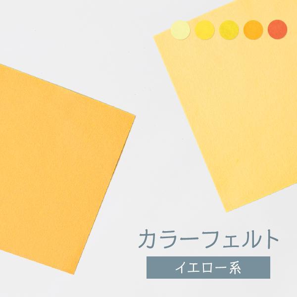 ノックス カラーフェルト生地 黄色系 日本製|goods-pro