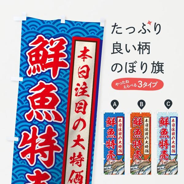 鮮魚特売のぼり旗