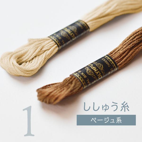 刺しゅう糸 25番 ベージュ系 オリムパス Part1|goods-pro
