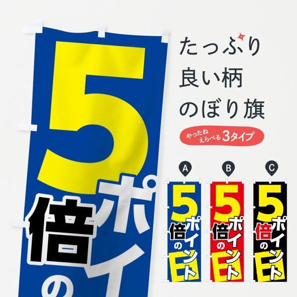 のぼり旗 ポイント5倍の日 goods-pro
