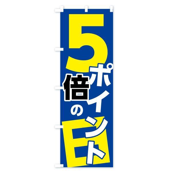 のぼり旗 ポイント5倍の日 goods-pro 02