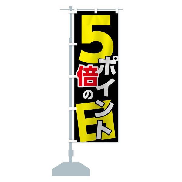 のぼり旗 ポイント5倍の日 goods-pro 15