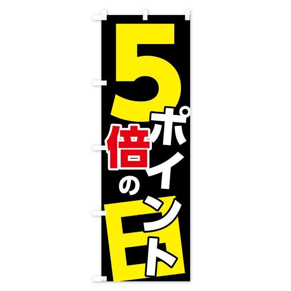 のぼり旗 ポイント5倍の日 goods-pro 04