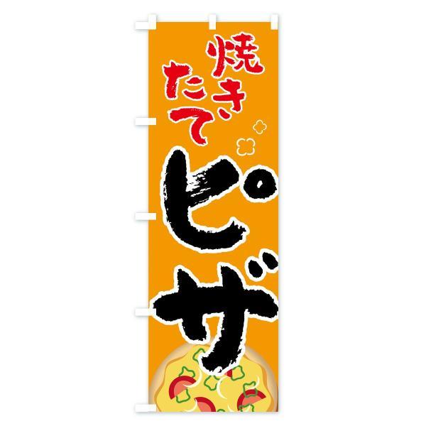のぼり旗 焼きたてピザ|goods-pro|03
