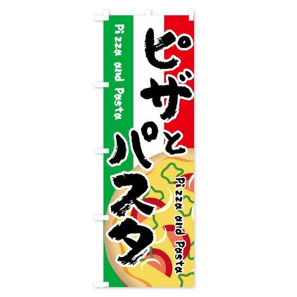 のぼり旗 ピザとパスタ goods-pro 02