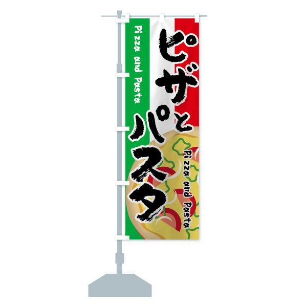 のぼり旗 ピザとパスタ goods-pro 13