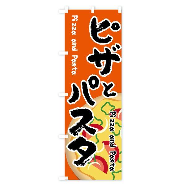 のぼり旗 ピザとパスタ goods-pro 03