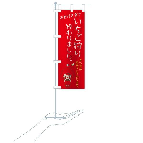 のぼり旗 いちご狩り|goods-pro|17